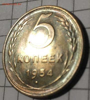 5 копеек 1954 unc - 286E7F28-ED8E-4F1E-819C-6DA472FCC181