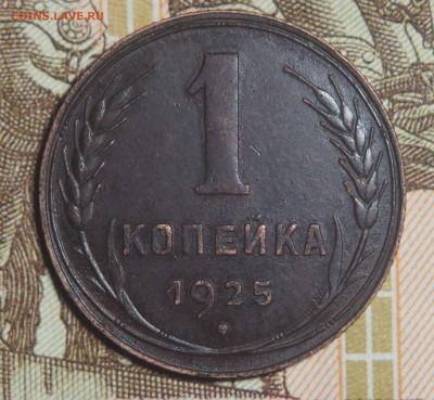1 копейка 1925 - P2230904