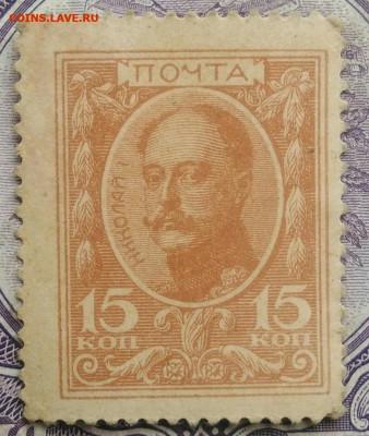 15 копеек 1915 года деньги-марки 26.02.2021 - IMG_20210113_003112