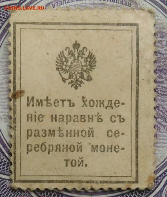 15 копеек 1915 года деньги-марки 26.02.2021 - IMG_20210113_003128