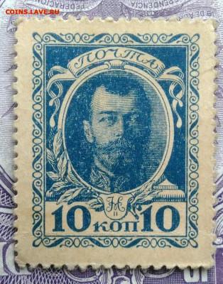 10 копеек 1915 года деньги-марки 26.02.2021 - IMG_20201208_090015