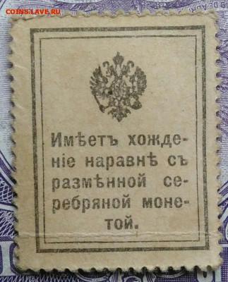 10 копеек 1915 года деньги-марки 26.02.2021 - IMG_20201208_090033