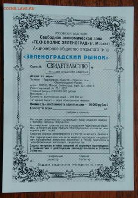Свидетельство АООТ Зеленоградский рынок 26.02.2021 - IMG_20210219_233527