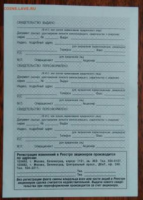 Свидетельство АООТ Зеленоградский рынок 26.02.2021 - IMG_20210219_233550