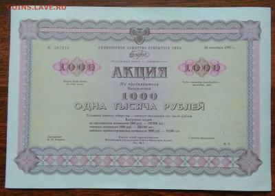 Акция Елена 1000 рублей 1992 года 26.02.2021 - IMG_20210219_233626