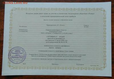 Акция Елена 1000 рублей 1992 года 26.02.2021 - IMG_20210219_233651