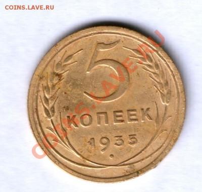 СССР 5 коп. 1935г. ст.г. редкая,  до 10.10.  22.00 - 82