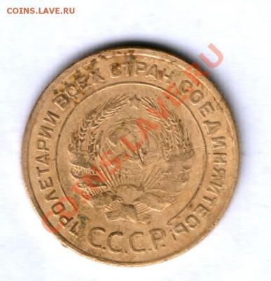 СССР 5 коп. 1935г. ст.г. редкая,  до 10.10.  22.00 - 83