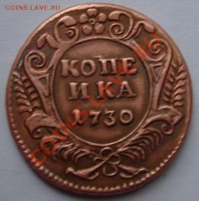 Копейка 1730 Москва Новодельное фуфло - Реверс.JPG