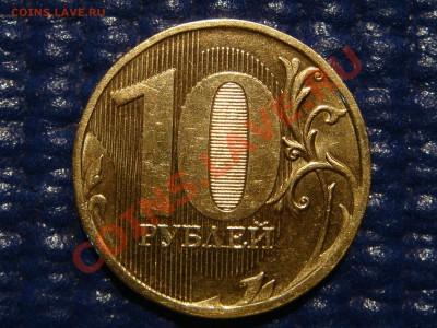 2010 10 рублей 1.23 Е залипание до 21-00 12.10.11 - DSC00574.JPG