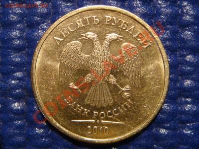 2010 10 рублей 1.23 Е залипание до 21-00 12.10.11 - DSC00572.JPG