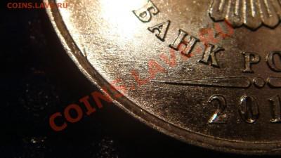 """2010 5 рублей ММД Шт. 3.2 """"Ж"""" до 21-00 11.10.11 - DSC00472.JPG"""