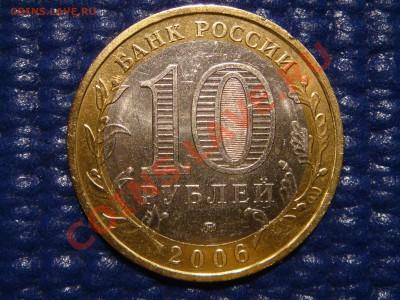 """2006 10рублей """"Приморье -У1"""" до 21-00 12.10.11 - DSC00639.JPG"""