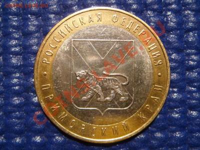"""2006 10рублей """"Приморье -У1"""" до 21-00 12.10.11 - DSC00636.JPG"""