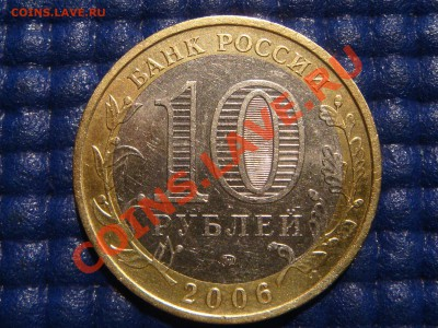 """2006 10рублей """"Приморье -С"""" до 21-00 12.10.11 - DSC01324.JPG"""