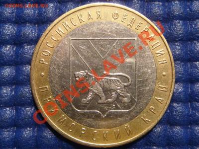 """2006 10рублей """"Приморье -С"""" до 21-00 12.10.11 - DSC01320.JPG"""