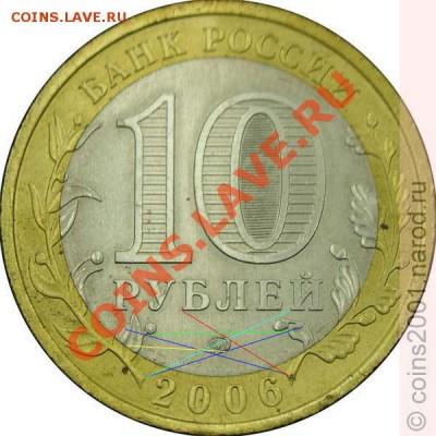 "2006 10рублей ""Приморье -С"" до 21-00 12.10.11 - 10r06ms"