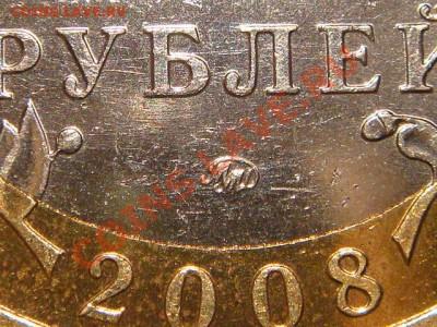 """2008 10рублей """"АЗОВ ММД 1.2В"""" до 21-00 12.10.11 - DSC00632.JPG"""