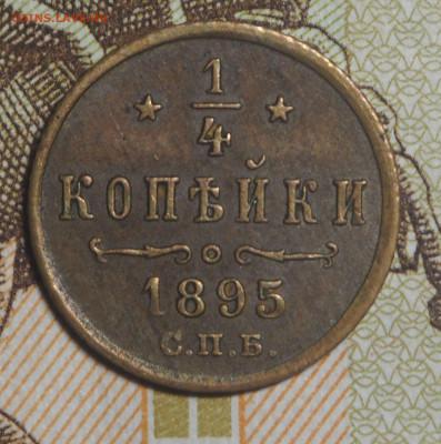 4 копейки 1895 СПб до 25.12.2021 в 22.00 - P2230894