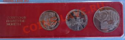 Набор 70 лет октябрьской революции 1,3,5 руб в коробочке - набор