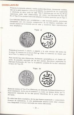 монеты Марокко - скан каталога