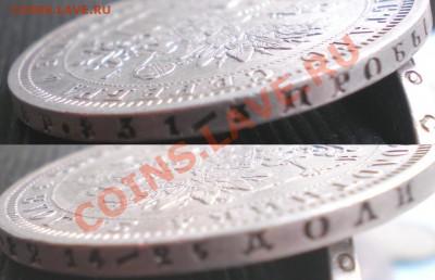 Рубль 1877 ----= до 14.10.2011. 22..00 МСК=---- - P9294886.JPG