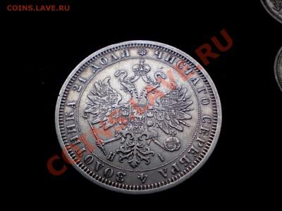 Рубль 1877 ----= до 14.10.2011. 22..00 МСК=---- - P9294867.JPG