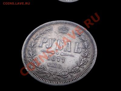 Рубль 1877 ----= до 14.10.2011. 22..00 МСК=---- - P9294858.JPG