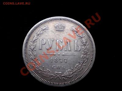 Рубль 1877 ----= до 14.10.2011. 22..00 МСК=---- - P9294848.JPG