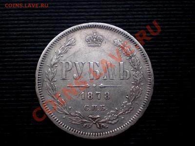 Рубль 1878 ---- до 14.10.2011. 22..00 МСК---- - P9294902.JPG