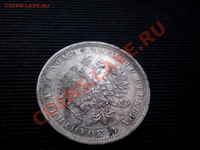 Рубль 1878 ---- до 14.10.2011. 22..00 МСК---- - P9294760.JPG