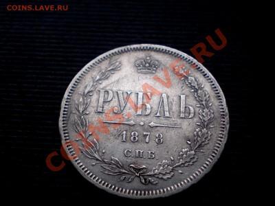 Рубль 1878 ---- до 14.10.2011. 22..00 МСК---- - P9294908.JPG