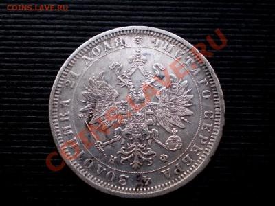 Рубль 1878 ---- до 14.10.2011. 22..00 МСК---- - P9294744.JPG