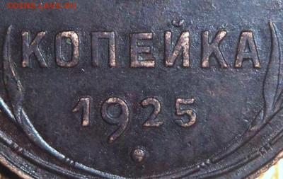1 копейка 1925 - 1001b03