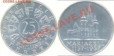 Австрия,25ш,1957,серебро,до13.10.2011г. 22.00 по Москве - Австрия 25ш 1957