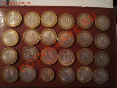 24 разые десятки (есть мешковые) до 10.10 - 23.00 - IMG_1790