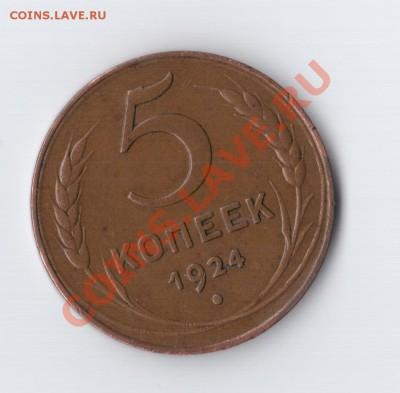 5 копеек 1924 года - 001