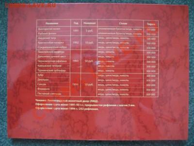 Альбом-БУКЛЕТ ДЛЯ МОНЕТ КРАСНОЙ КНИГИ 1991-1994г - IMG_2486.JPG