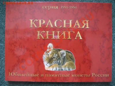 Альбом-БУКЛЕТ ДЛЯ МОНЕТ КРАСНОЙ КНИГИ 1991-1994г - IMG_2484.JPG