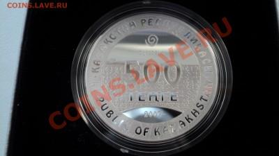 Серебро 500 тенге Кыз Куу(2008), Благородный олень(2007) - Изображение 169