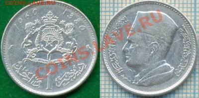 Марокко,1д,1960,серебро,до13.10.2011г. 22.00 по Москве - Марокко 1960 1 дирх