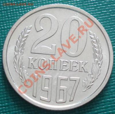 20 копеек 1968 аUNC до 22:00 11.10.11 по МСК. - DSC07760.JPG