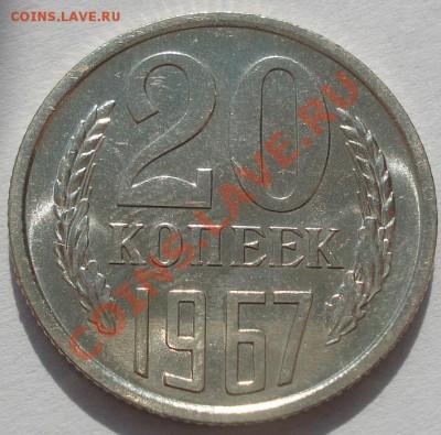 20 копеек 1968 аUNC до 22:00 11.10.11 по МСК. - DSC07715.JPG