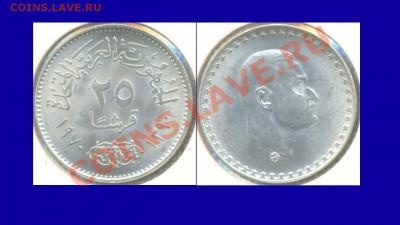 Египет,25п,1970,серебро,до13.10.2011г. 22.00 по Москве - Египет 25пиастр 1970