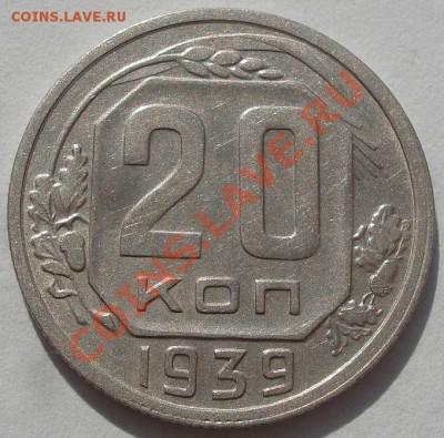 20 копеек 1939 СССР до 22:00 11.10.11 по МСК. - DSC08246.JPG