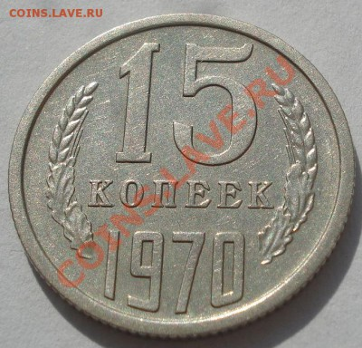 15 копеек 1970 СССР до 22:00 11.10.11 по МСК. - DSC08219.JPG