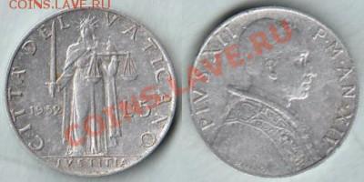 Ватикан 5 и 10 лир - Ватикан 5 лир 1952
