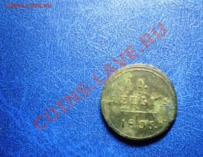 Редкие монеты. - PA081439.JPG