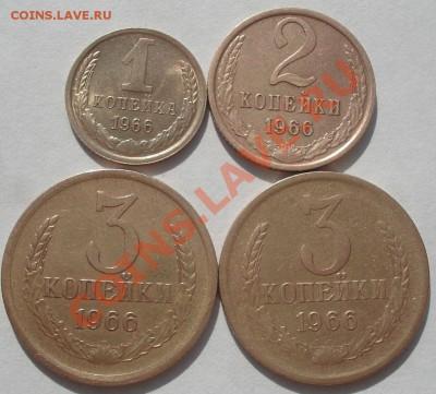 1,2,3,3 копейки 1966 СССР до 22:00 11.10.11 по МСК. - DSC08161.JPG
