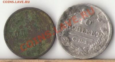 10копеек 1821г.и 0,5 копейки 1908г. - 1